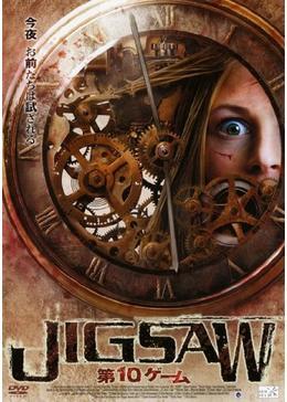JIGSAW 第10ゲーム
