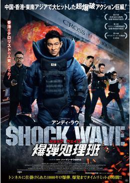 SHOCK WAVEショック ウェイブ 爆弾処理班