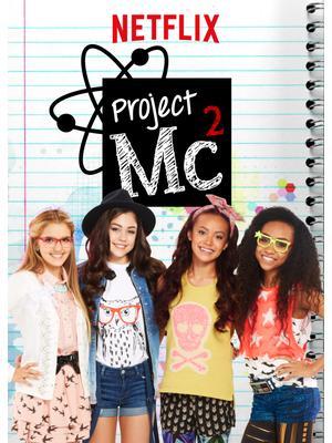 Project Mc2 シーズン1