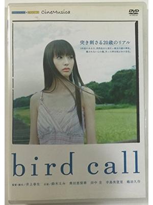 bird call バードコール