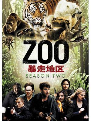 ZOO-暴走地区- シーズン2