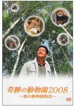 奇跡の動物園2008〜旭山動物園物語〜