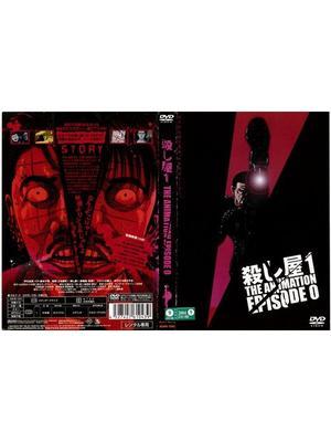 殺し屋1 THE ANIMATION EPISODE.0