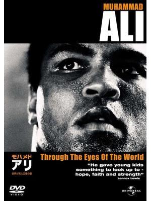 モハメド・アリ/世界が見た王者の姿