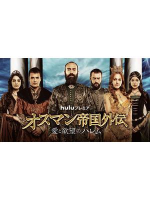 オスマン帝国外伝 ~愛と欲望のハレム~ シーズン3