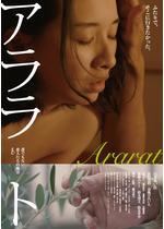 「アララト」誰でもない恋人たちの風景 vol.3