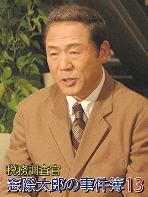 税務調査官・窓際太郎の事件簿13