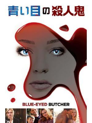 青い目の殺人鬼