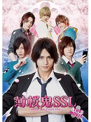 薄桜鬼SSL sweet school life THE MOVIE