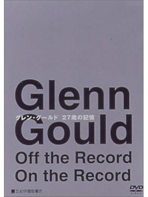 グレン・グールド 27歳の記憶