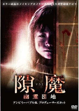 隙魔 -すきま- 幽霊団地