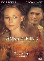 アンナと王様