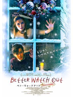 ベター・ウォッチ・アウト: クリスマスの侵略者