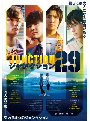 ジャンクション29