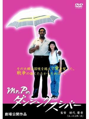 Mr.Pのダンシングスシバー