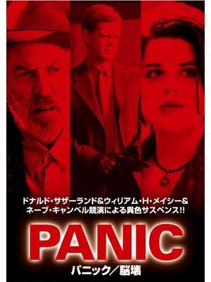 パニック/脳壊