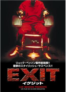 EXIT イグジット - 映画情報・レ...