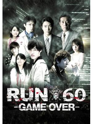 RUN60 -GAME OVER-