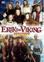 エリック・ザ・バイキング/バルハラへの航海