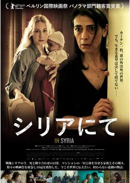 シリアにて