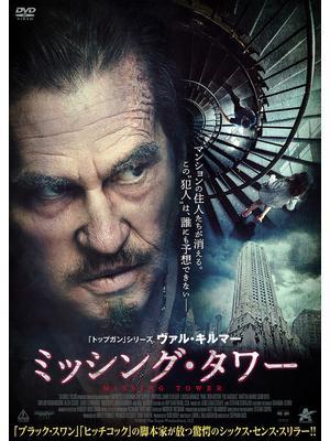 ミッシング・タワー