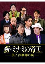 新・ミナミの帝王〜美人詐欺師の罠〜
