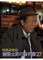 税務調査官・窓際太郎の事件簿27