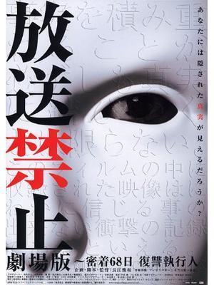 放送禁止 劇場版 〜密着68日 復讐執行人
