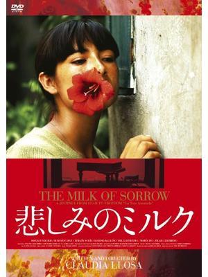 悲しみのミルク