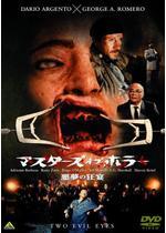マスターズ・オブ・ホラー/悪夢の狂宴