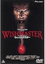 ウェス・クレイヴンズ ウィッシュマスター