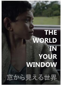 窓から見える世界