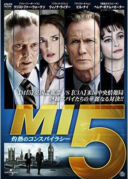 MI5:灼熱のコンスパイラシー