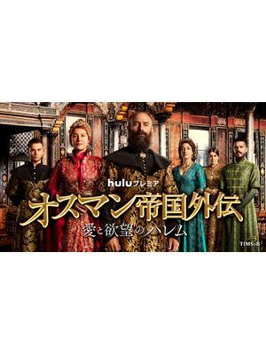 オスマン帝国外伝 ~愛と欲望のハレム~ シーズン4