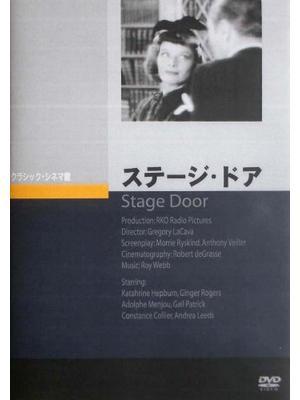 ステージ・ドア