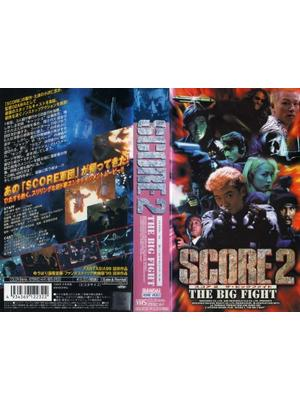 SCORE 2/THE BIG FIGHT