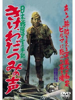 日本戦歿学生の手記 きけ、わだつみの声