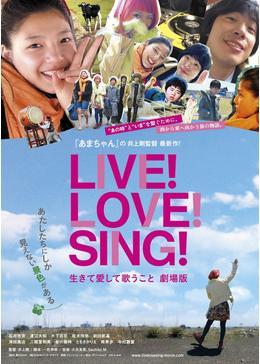 LIVE!LOVE!SING! 生きて愛して歌うこと 劇場版