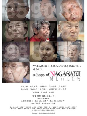 a hope of NAGASAKI 優しい人たち