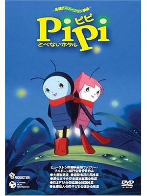 PiPi とべないホタル