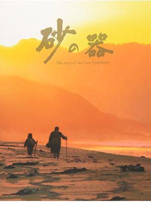 砂の器(2004年版)