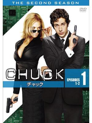 CHUCK/チャック<セカンド・シーズン>