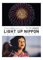 LIGHT UP NIPPON 〜日本を照らした、奇跡の花火〜