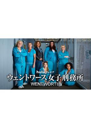 女子 刑務所 ウェントワース