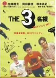 THE3名様 渚のダンシングナイト!