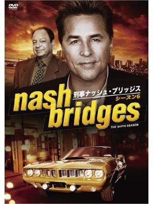 刑事ナッシュ・ブリッジス シーズン6
