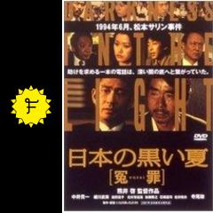 日本の黒い夏 冤罪 - 映画情報・レビュー・評価・あらすじ・動画配信 ...