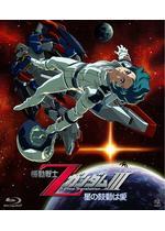 機動戦士Zガンダム III -星の鼓動は愛-