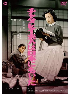 チャタレー夫人は日本にもいた