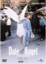 天使とデート